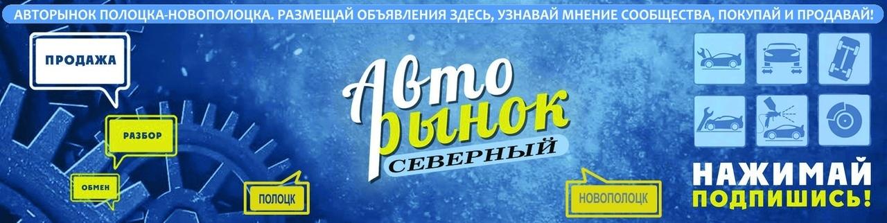 Авторынок в Полоцке +375-29-819-59-28