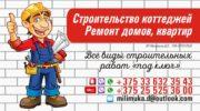 Ремонт под ключ ИП Милимука Д.В. +375 336323543