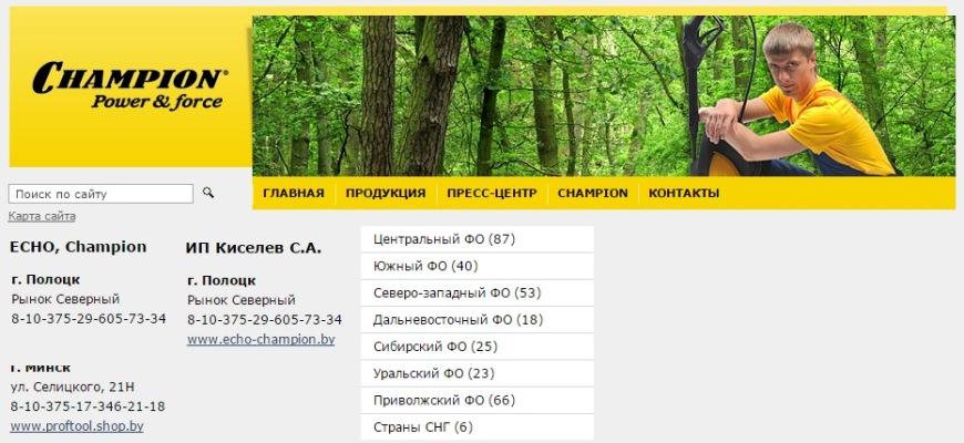 Инструменты CHAMPION Полоцк-Новополоцк