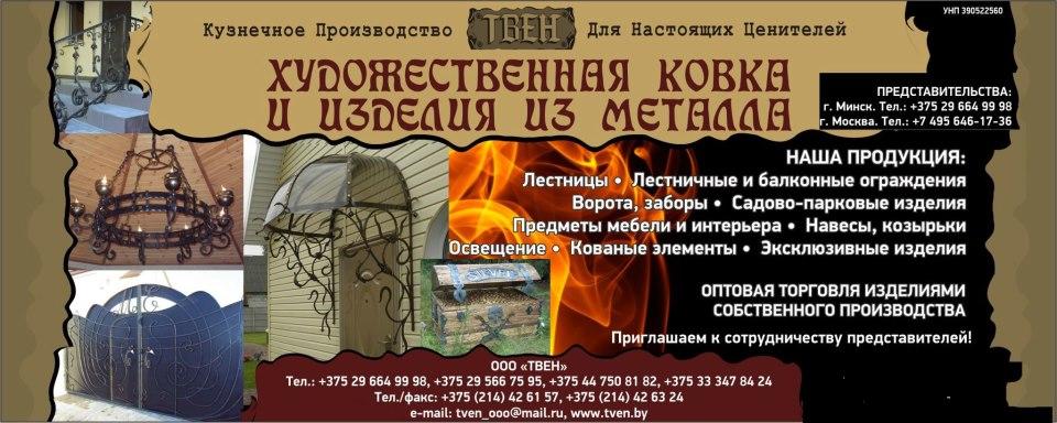 ООО «ТВЕН» Художественная ковка в Полоцке