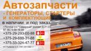 Автозапчасти — стартера, генераторы и комплектующие