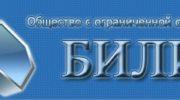 ООО «БИЛИД»