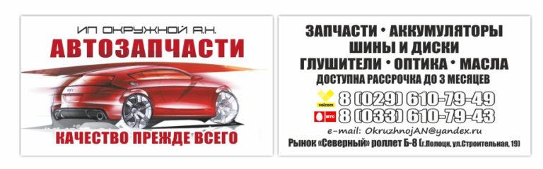 Магазин DRIVE-1