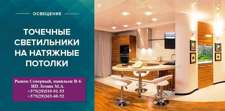 Светильники-потолки ИП Ломша М.А.
