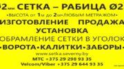 ИП Мачульский И.Н. Сетка-рабица
