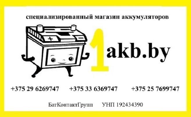 1akb.by Интернет магазин аккумуляторов