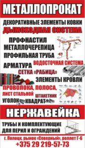 ИП Никикин В.Г. Бетонные изделия, металл.