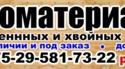 ИП Медведев С.А. Пиломатериалы