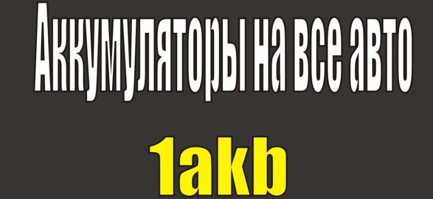 1akb.by Полоцк Новополоцк