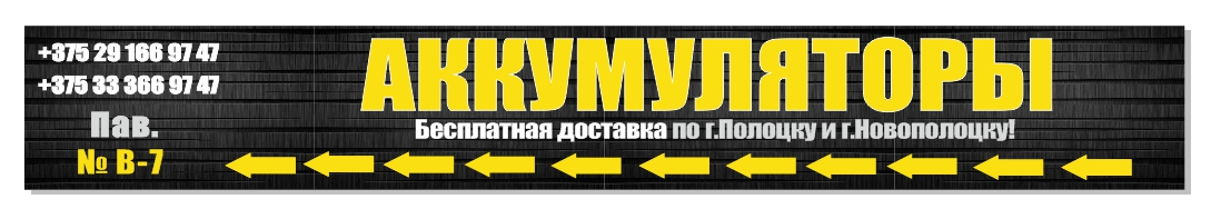 Аккумуляторы и сопутствующие товары 1akb.by