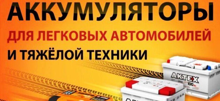 Аккумуляторы в Полоцке купить на Рынке Северный
