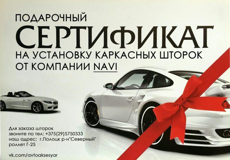 Автошторки ИП Езубчик В.В.