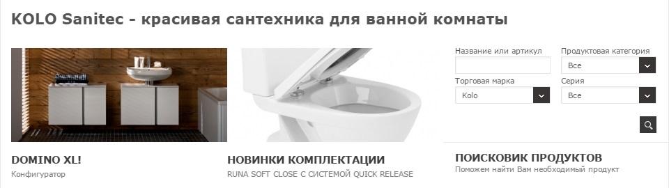 Акриловая ванна KOLO