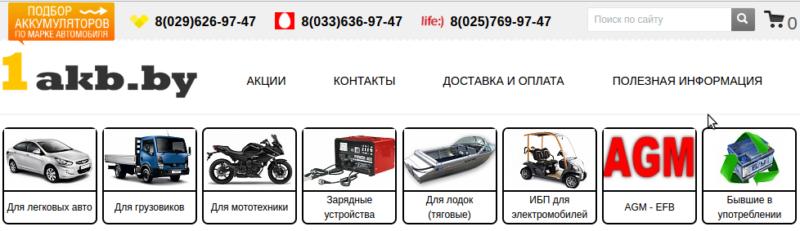 Аккумуляторы и сопутствующие товары 1akb.by +375 29 626 97 47