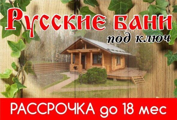 Бани в Полоцке рынок Северный