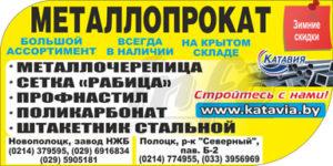 Катавия, Металлопрокат - трубы