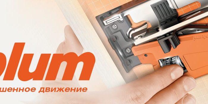 Blum. Мебельная фурнитура в Полоцке
