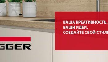 ЛДСП EGGER. Официальный дилер в Полоцке