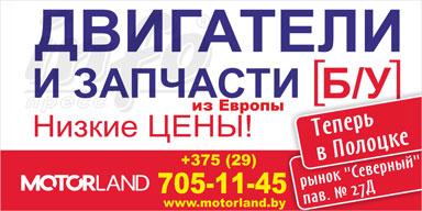"""Машинокомплекты MOTORLAND """"Рынок Северный"""" +375-29-705-11-45"""