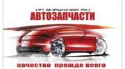 DRIVER-1 Автомагазин