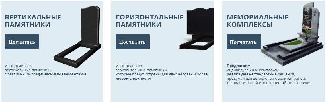 """Изготовление и установка памятников ЧП """"ДАНВАС"""""""