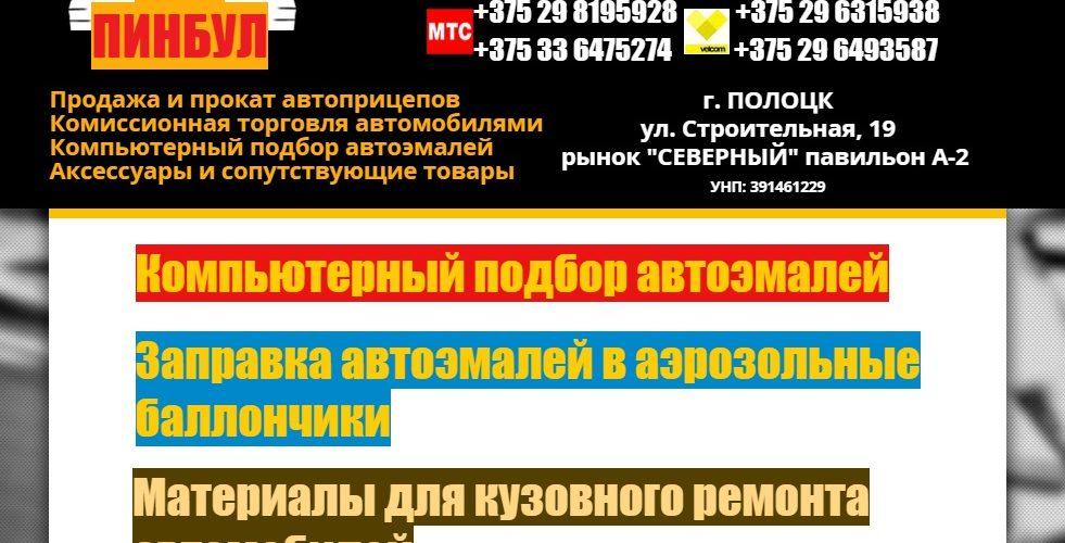 Автоэмаль, автокраска, ООО ПинБул Полоцк, рынок Северный