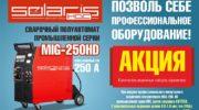 Solaris— сварочное оборудованиеи принадлежности