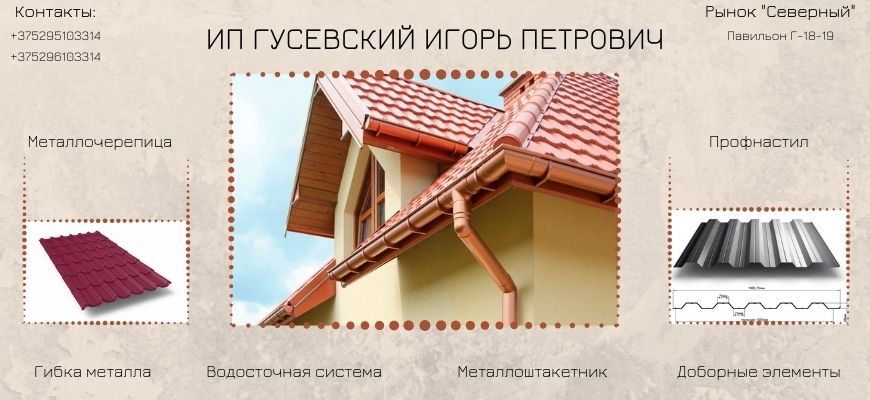 ИП Гусевский Игорь Петрович