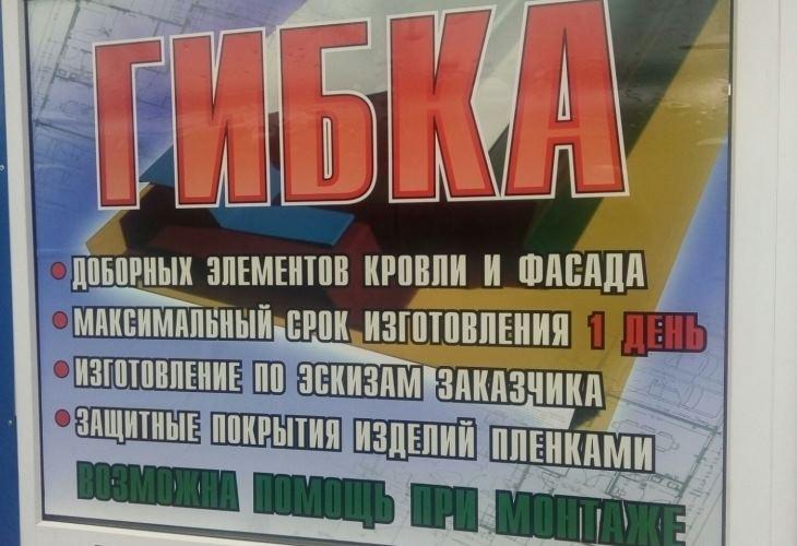 ИП Сусло В.А. Гибка доборных элементов кровли
