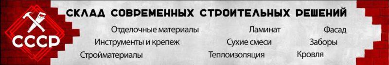 СССР в Полоцке