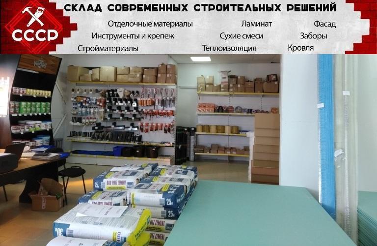 Склад стройматериалов в Полоцке рынок Северный