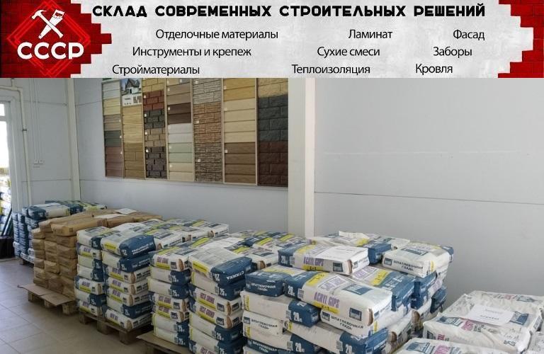 Стройматериалы СССР