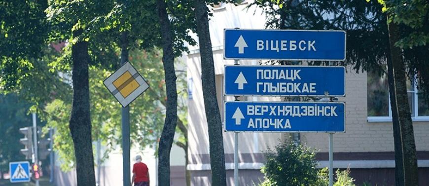 Знак Витебск