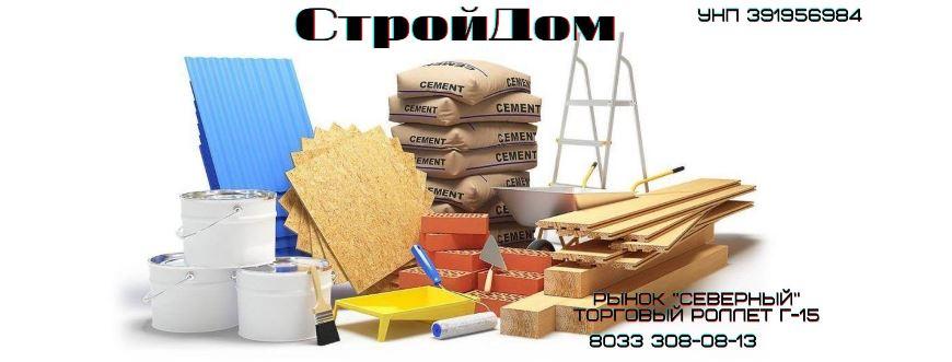 СтройДом Полоцк