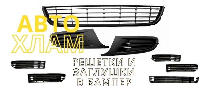 Решетка в Бампер АвтоХлам Полоцк