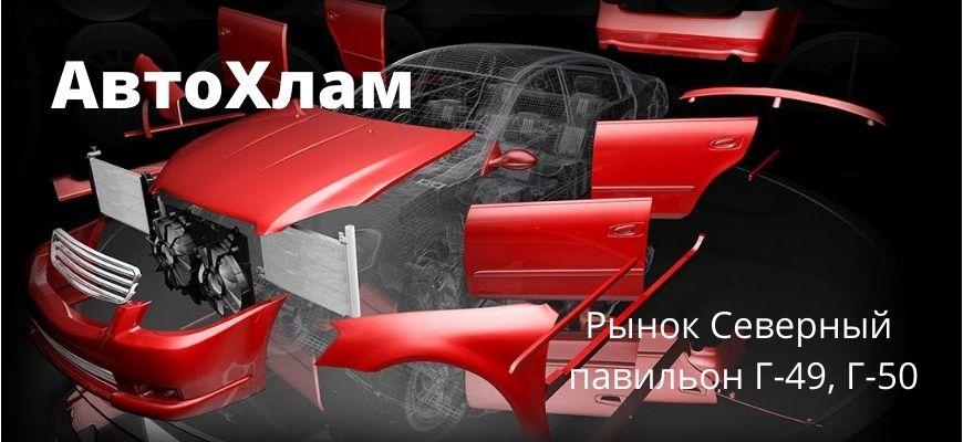 Автозапчасти АвтоХлам Полоцк