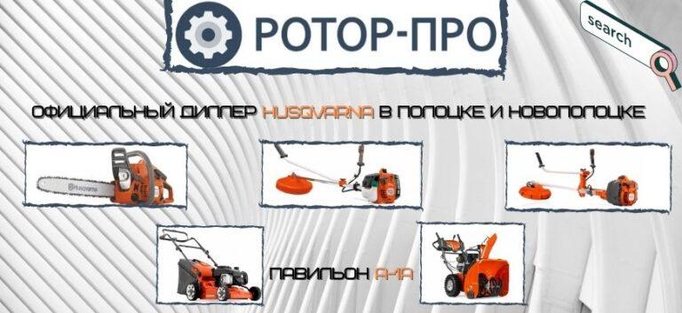 Ротор-про