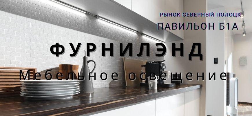 ООО «Фурнилэнд»