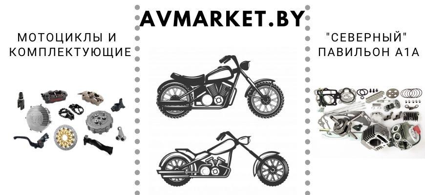 Мотоцикл и комплектующие