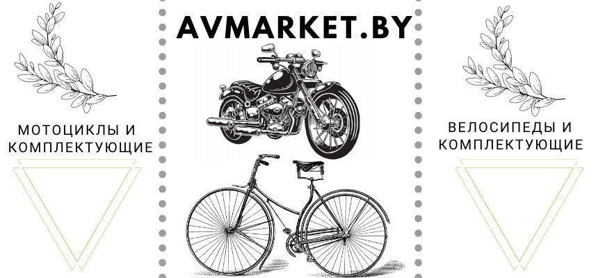 Мото-вело