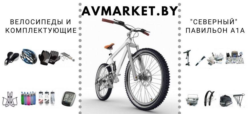 велосипеды и комплект