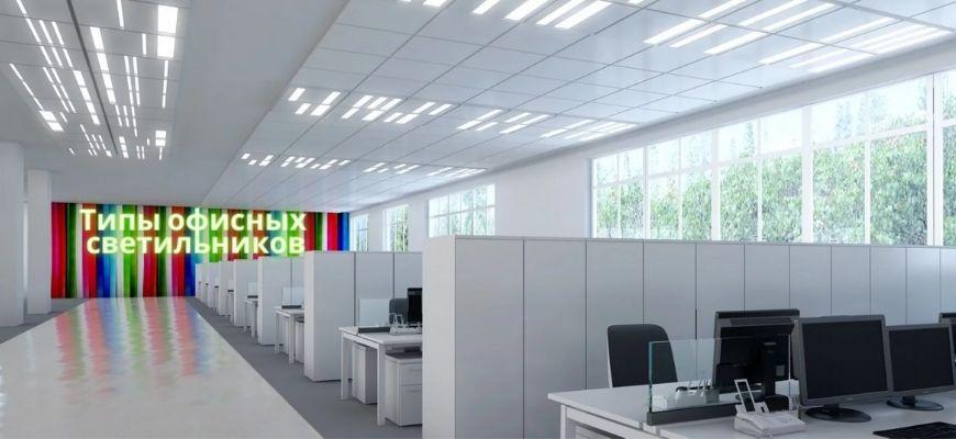 Типы офисных светильников