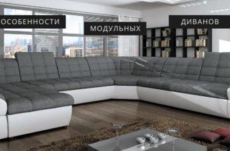 особенности модульных диванов