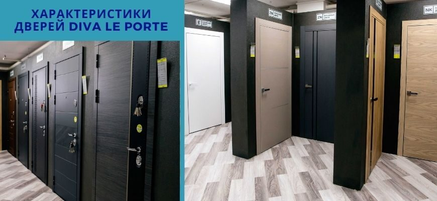 Двери Diva le Porte