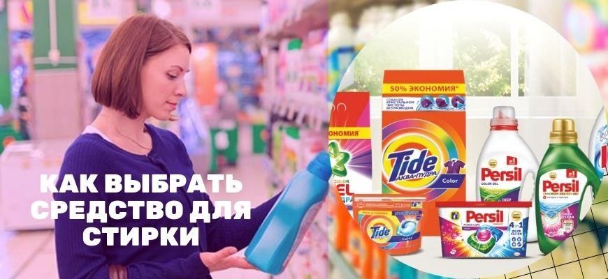 Как выбрать средство для стиральный порошок