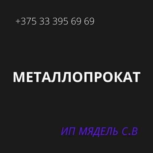 Металлопрокат Б-2