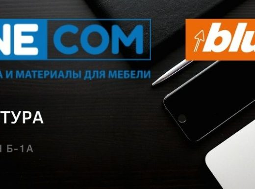 Мебельная фурнитура — ФУРНИЛЭНД Б-1А