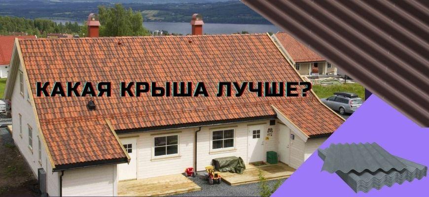 Какая крыша лучше