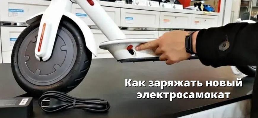 Как правильно заряжать электросамокат