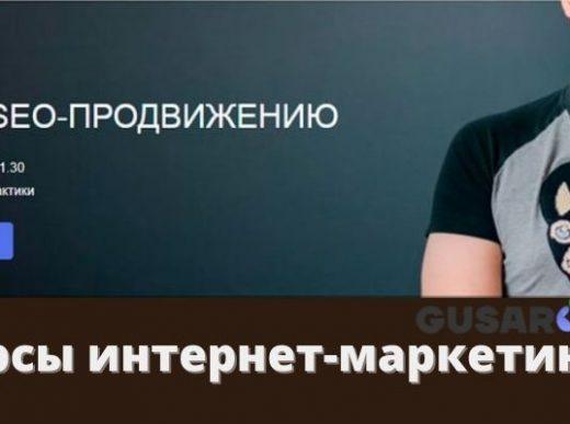 SEO курсы в Беларуси